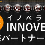 INNOVERA PBX(イノベラ)
