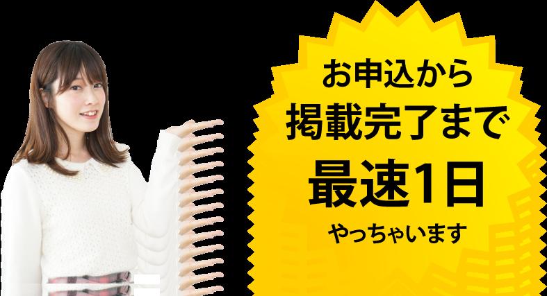 掲載まで最速1日 代理店募集レプレ