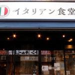 イタリアン食堂FC募集 代理店募集レプレ
