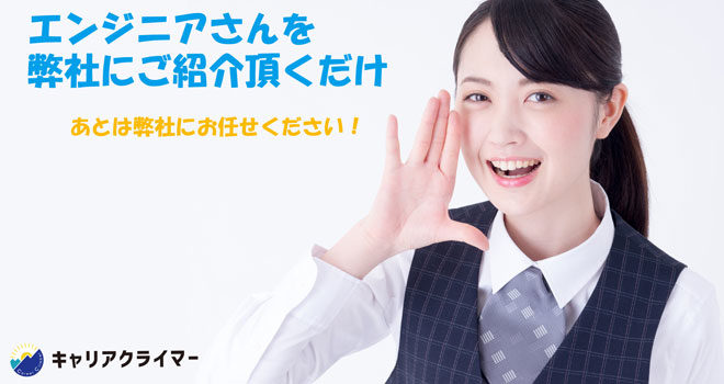 キャリアクライマー人材紹介 代理店募集レプレ