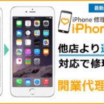 アイフォン修理(iphone care)