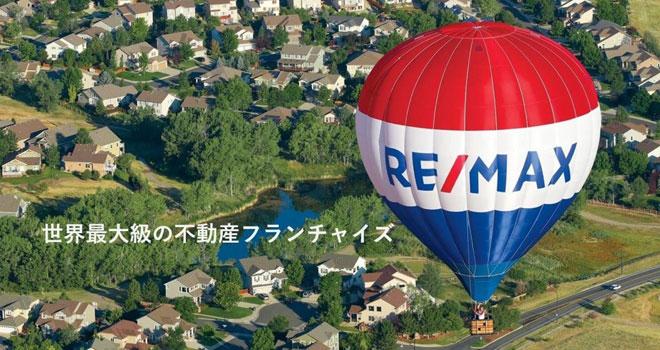 リマックス関西大阪フランチャイズ 代理店募集レプレ