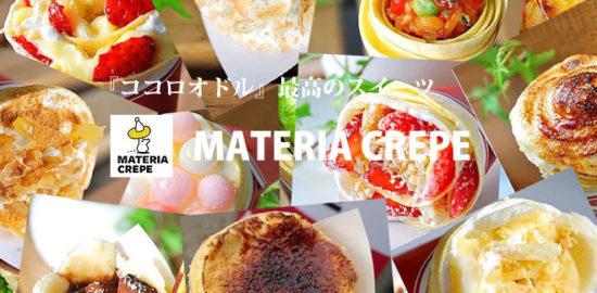 マテリアクレープFC募集 代理店募集レプレ