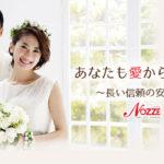 ノッツェ結婚情報センターのフランチャイズ 代理店募集レプレ