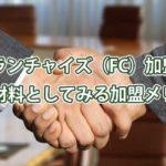 FC加盟の検討材料としてみる良い点 代理店募集レプレ