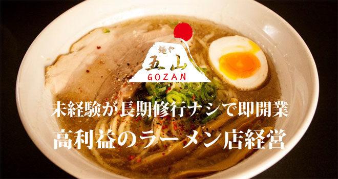 ラーメン麺や五山