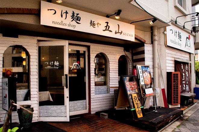 ラーメン麺や五山 代理店募集レプレ