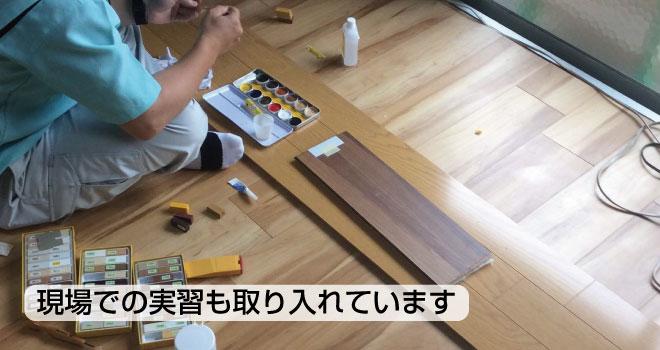 修理リペスタスクール 代理店募集レプレ