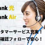 ソフトバンク光とAir(エアー)オフィスグローブ