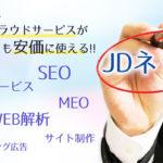 複数ネットサービスJDNET 代理店募集レプレ
