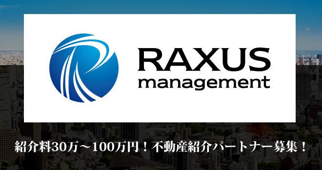 投資マンションのラクサスマネジメント