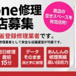 iphone修理(総務省登録修理業者グロウワーク)