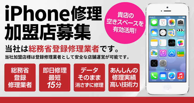 iphone修理(総務省登録修理業者グロウワーク) 代理店募集レプレ