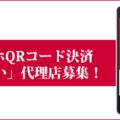 【代理店募集】d払い スマホQRコード決済サービス加盟店開拓!NTTドコモのサービスなので信頼度抜群!
