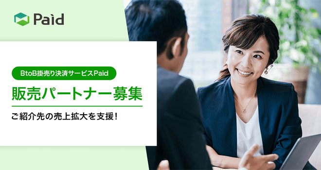 paid(ペイド) 代理店募集レプレ