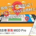 【代理店募集】店舗への誘導が簡単「MEOpro」Googleマップサービスで来店型ビジネスの集客支援!