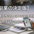 【サラリーマンにおすすめの在宅副業】はテレアポ(テレマ)ご紹介!