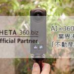 リコーシータ360.biz 代理店募集レプレ