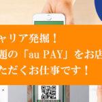 au pay(エーユーペイ)
