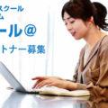 【代理店募集】広がる宅トレのニーズに応える「スクールアット」低価格で提案しやすいオンライン学びシステム