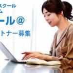 オンライン授業支援システム
