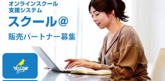 オンライン授業支援システム 代理店募集レプレ