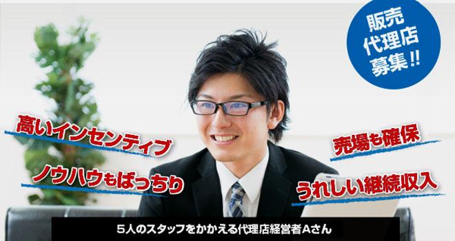 ベネフィットジャパンのオンリーサービス
