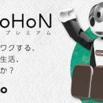 RoBoHoN(ロボホン) 代理店募集レプレ