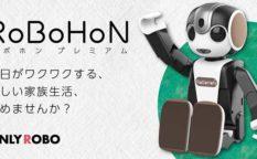 RoBoHoN(ロボホン)