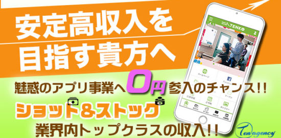店舗オリジナルアプリ 代理店募集レプレ
