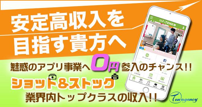 店舗オリジナルアプリ