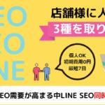ユーロフ(MEO、LINE、SEO) 代理店募集レプレ