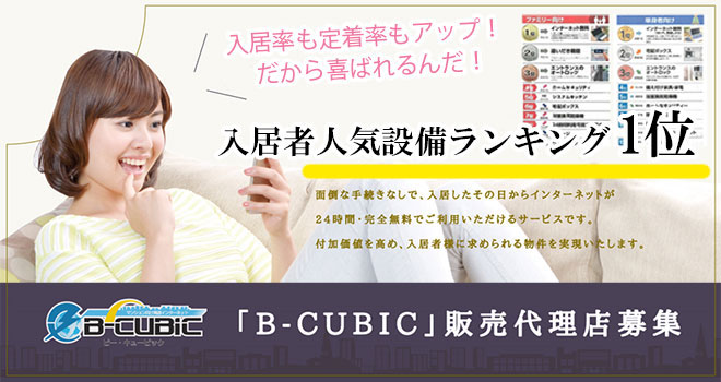 B cubicマンションネット