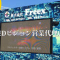 【代理店募集】熊本各地の大型LEDビジョンが商材!最新の映像技術を使って、お客様に感動をお届けする仕事!