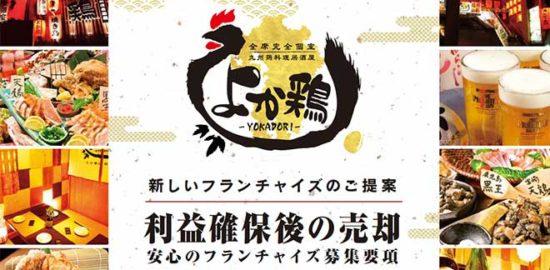 よか鶏FC 代理店募集レプレ