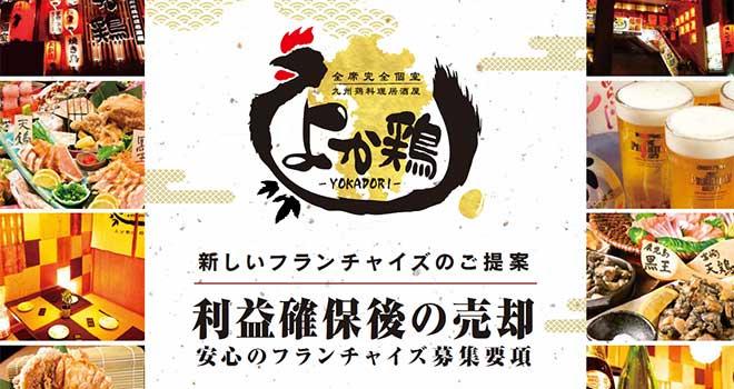 よか鶏FC