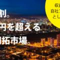 【代理店募集】8兆円新電力市場!0円開業で継続ストック収入!高収益の自社ブランド電力販売プラン有!