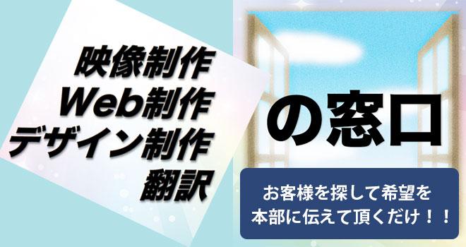 映像・Web・デザイン・翻訳の窓口