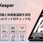 EG-Keeper(イージーキーパー)