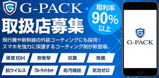 抗菌G-PACK(ジーパック)