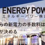 エネルギーパワー