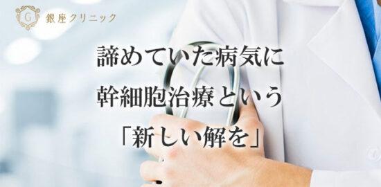 再生医療クリニック