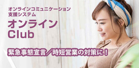 オンラインClub(クラブ)