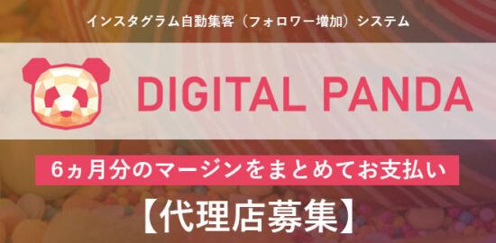 デジタルパンダ(インスタグラム専門)