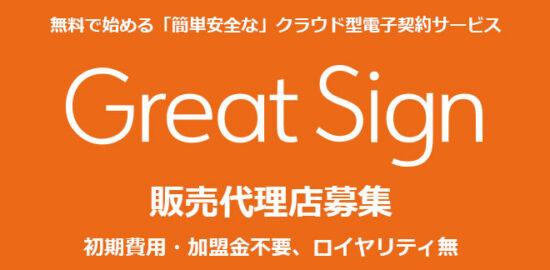 GreatSign(グレートサイン)