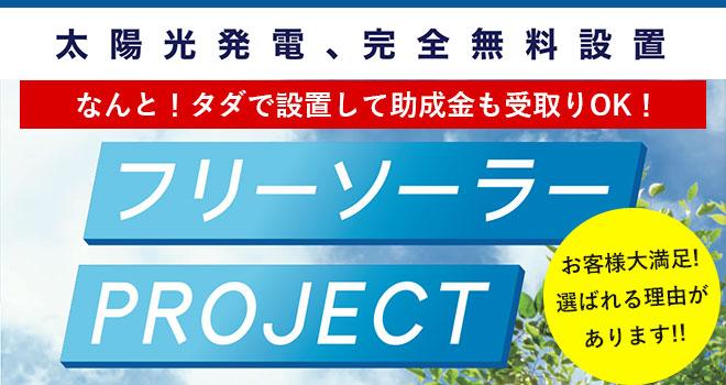 フリーソーラープロジェクト