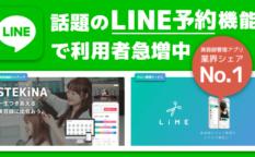 LiME美容師管理アプリ
