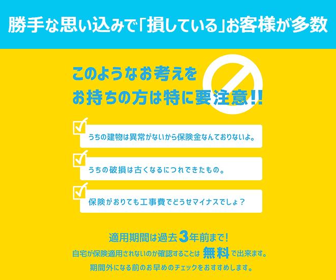 アプリケーション火災保険申請