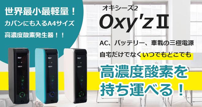 オキシーズ2
